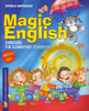 Magic English-exercises For Elementary S... (Ionela Mateciuc)